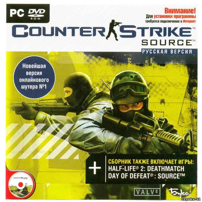 Игра Counter-Strike:Source|Half-Life 2:Deathmatch|Day of Defeat:Source (Rus)