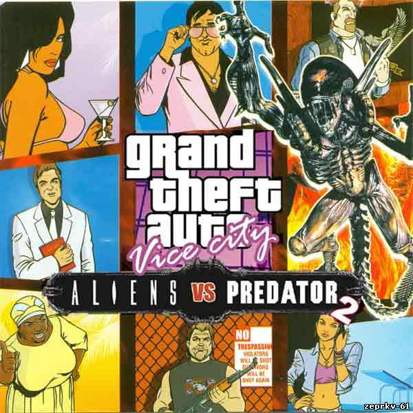 Игра GTA: Vice City Aliens versus Predator 2 Скачать бесплатно (Rus) версия