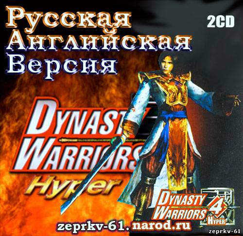 Игра Dynasty Warriors 4 Hyper Rus / En  версия