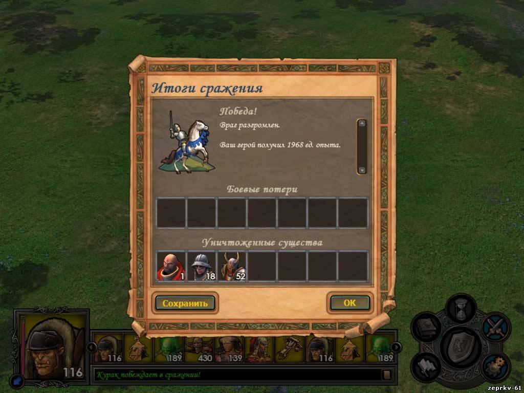 Только Игру Герои Меча И Магии 5 Повелители Орды