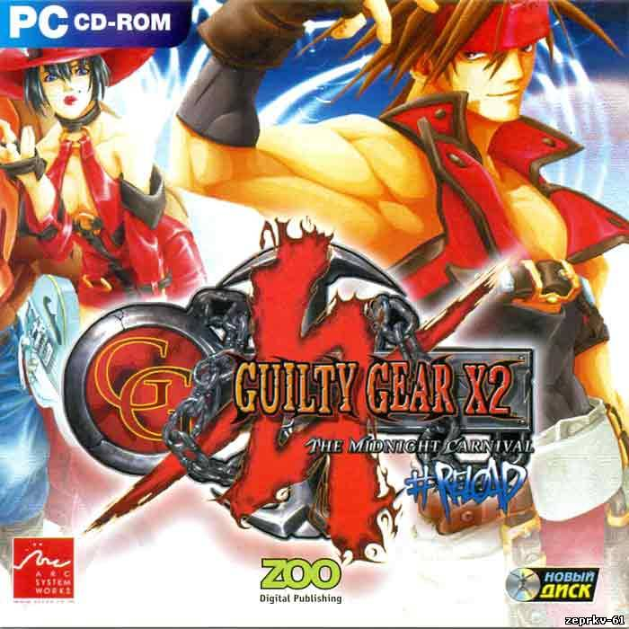 Игра Guilty Gear X2 # Reload: The Midnight Carnival (полная) Rus / En