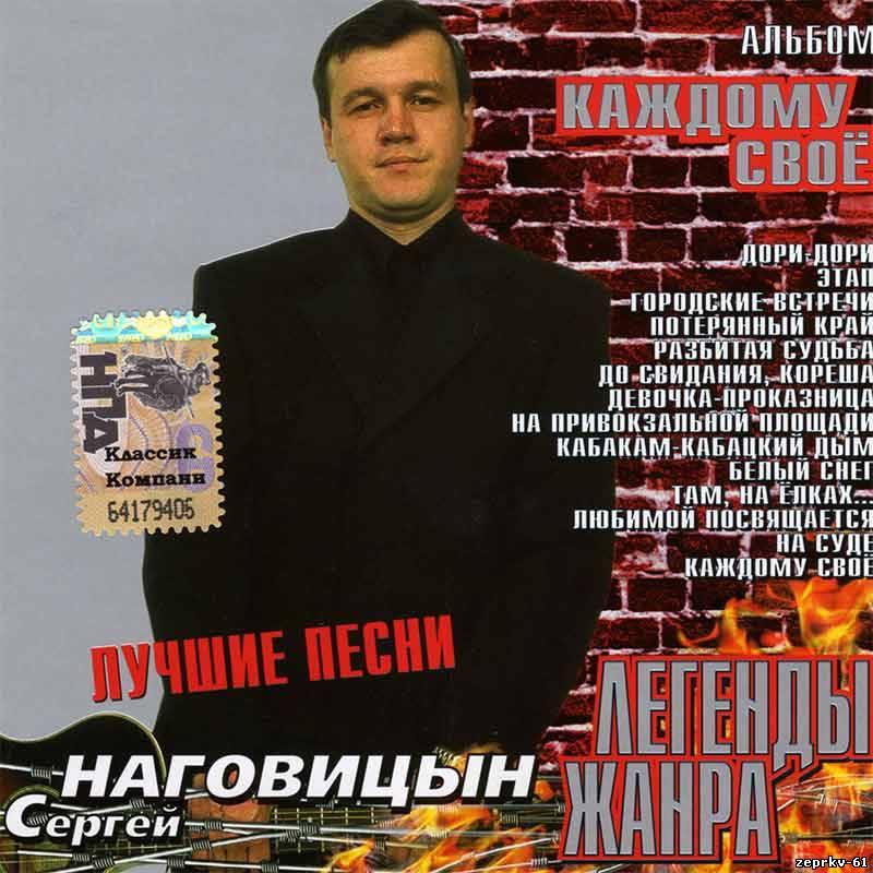Сергей наговицын этап