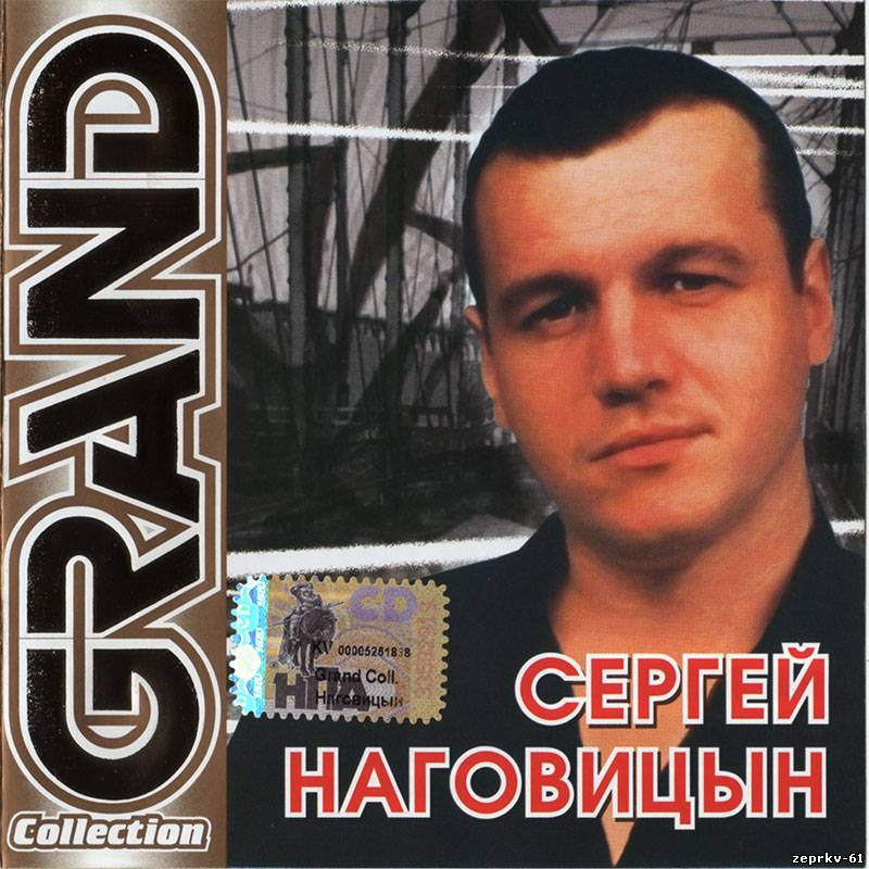 Сергей Наговицын Альбом Grand Collection 2004г.