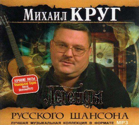 Бесплатно Скачать Песню Михаил Круг